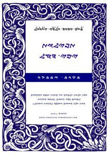 books ancient hebrew prayers