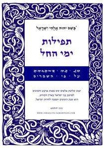 books modern hebrew & aramaic prayers