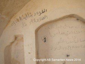 Tomb of Elazar 4