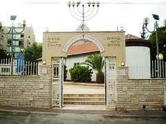 Samaritan Synagogue, Holon