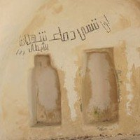 The Tomb of Elazar